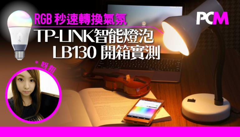 RGB 彩色營造不同氣氛 TP-Link 智能燈泡 LB130 開箱實測