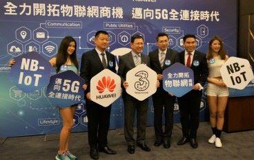 3香港NB-IoT網絡落成  夥初創建生態