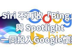 Siri 不再收「Bing」 與 Spotlight 一同投入 Google 懷抱