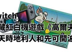 Switch 內藏紅白機經典遊戲《GOLF 高爾夫》真相居然..