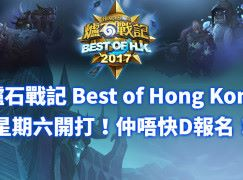 《 爐石戰記 Best of Hong Kong 》線上賽!30 號「圍爐」 現已接受報名