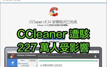 小心!CCleaner 遭駭
