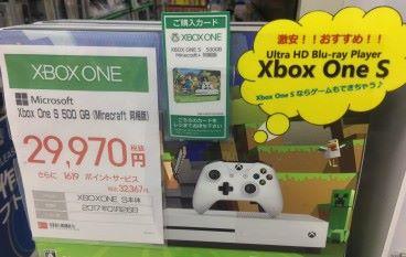 Xbox One S 銷情慘淡 商舖變陣促銷
