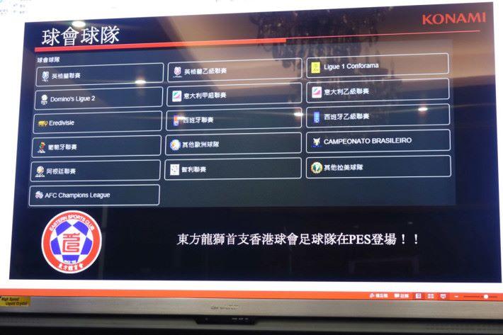 第一支香港豉隊現身PES