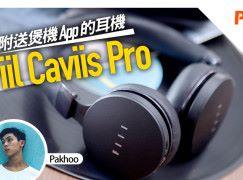 【PCM 實測】附送煲機 app 的耳機 Fiil Canviis Pro