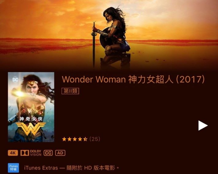 Apple TV Wonder Woman