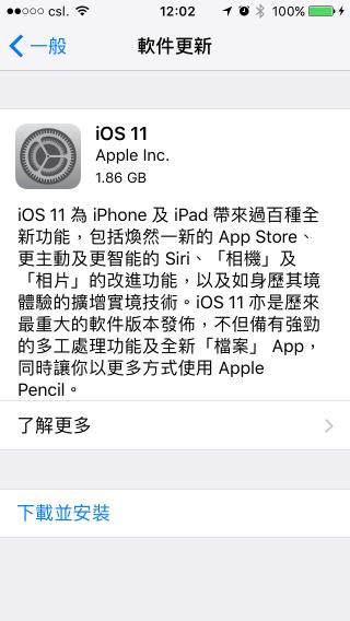 iOS 11 經已推出
