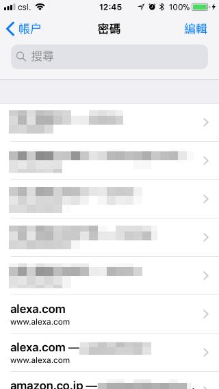 列出所有儲存下來的 App 和網頁密碼,點擊進去可以看到密碼內容,並進行編輯。