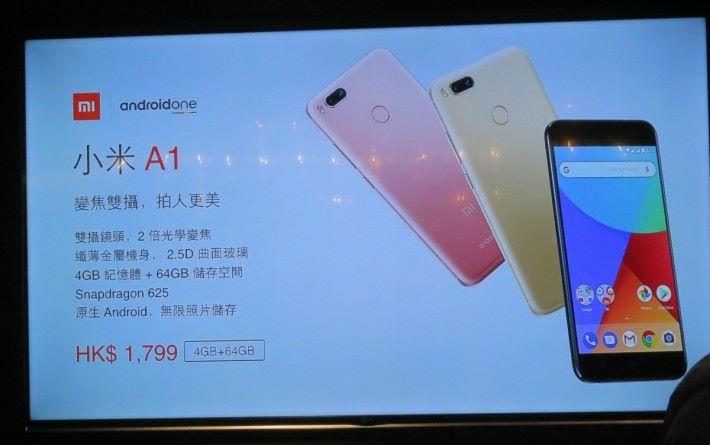 小米 A1 手機的香港售價為 $1,799,有金色、粉紅色及黑色可選。