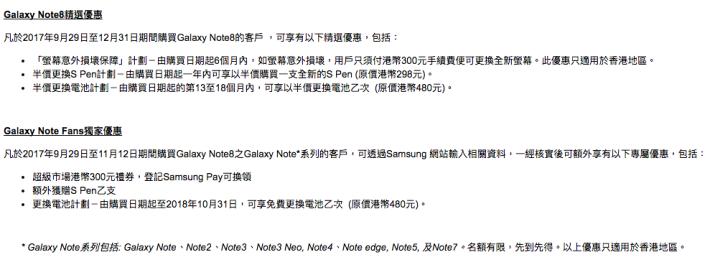 Note8_HK_04