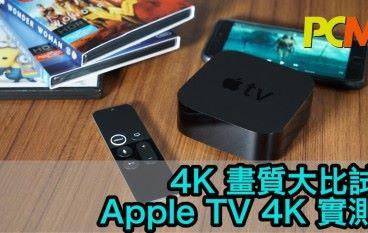 4K 畫與大比試,Apple TV 4K 實測