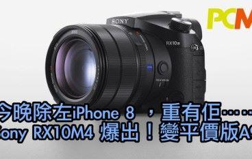 Sony RX10M4 爆出,變平價版A9