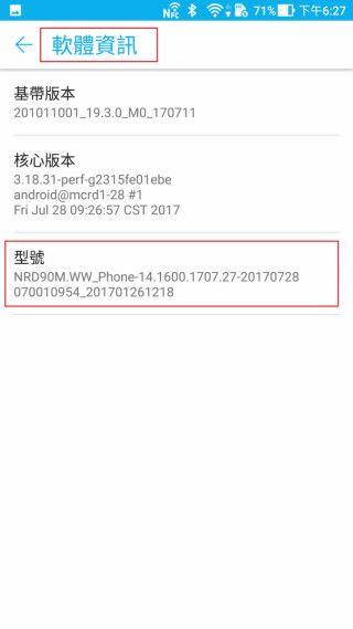 較新的手機會將「軟體版本」放在「軟體資訊」頁面裡,而「軟體版本」亦會被稱為「型號」。