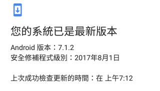 小米 A1 預載 Android 7.1.2。