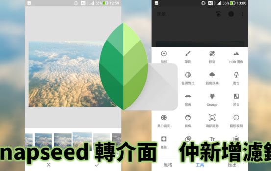 Snapseed 轉介面 仲新增濾鏡
