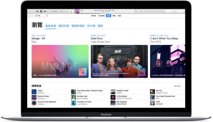 新版本 iTunes 將會取消 Apps Store 功能。