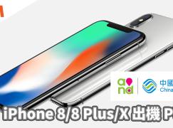 直接減機價!中國移動香港平出 iPhone X