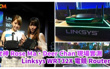 女神 Rose Ma、Deer Chan 現場實測 Linksys WRT32X 電競 Router