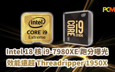 Intel 18 核 i9-7980XE 跑分曝光 效能遠超 AMD Threadripper 1950X