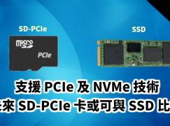 支援 PCIe 及 NVMe 技術 未來 SD-PCIe 卡或可與 SSD 比拼