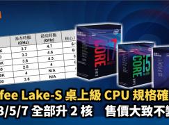 Coffee Lake-S 桌面級 CPU 規格確定 i3/5/7 全面升級
