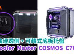 雙曲邊透側 + 可轉式底板托盤 Cooler Master COSMOS C700P 機箱