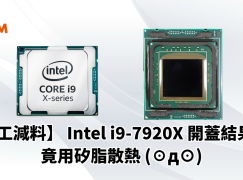 【偷工減料?!】 Intel i9-7920X 開蓋結果⋯竟用矽脂散熱?!