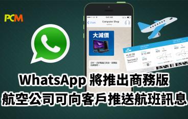WhatsApp 將推出商務版 航空公司可向客戶推送航班訊息