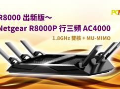 R8000 出新版 Netgear R8000P 行三頻 AC4000