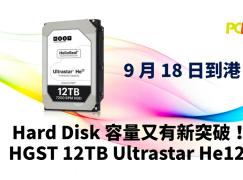 Hard Disk 容量又有新突破!HGST 12TB Ultrastar He12 即將開賣