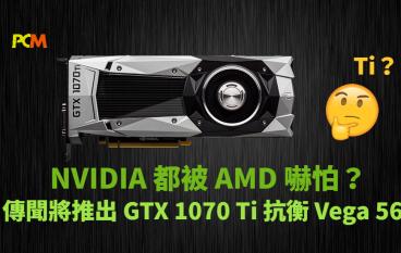 【NVIDIA 都被 AMD 嚇怕】傳聞將推出 GTX 1070 Ti 抗衡 Vega 56