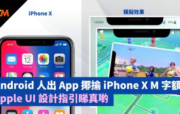 Android 人出 App 惡搞 iPhone X「M 字額」 Apple UI 設計指引睇真啲
