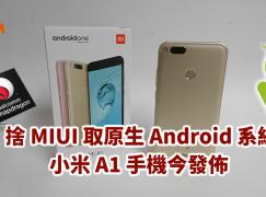 捨 MIUI 取原生 Android 系統 小米 A1 手機今發佈