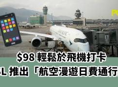 $98 上飛機打卡 CSL 推出「航空漫遊日費通行證」