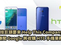 科技巨頭要來 Help This Company!傳聞 Google 將收購 HTC 手機業務