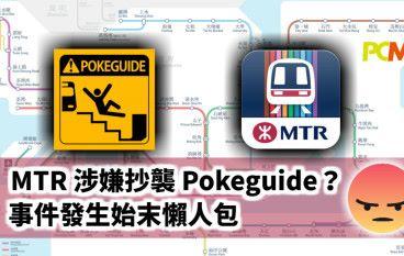 【抄襲事件】 MTR 涉嫌抄襲 Pokeguide? 事件發生始末懶人包