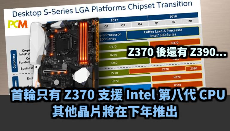 首輪只有 Z370 支援 Intel 第八代 CPU 其他晶片將在明年推出