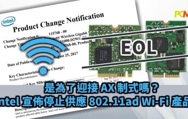 是為了迎接 AX 制式?Intel 宣布停止供應 802.11AD Wi-Fi 產品