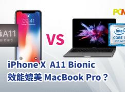 iPhone X 跑分完勝所有 Android 手機 效能直迫 MacBook Pro!?