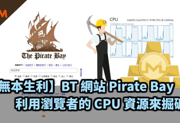 【無本生利】BT 網站 Pirate Bay 利用瀏覽者的 CPU 資源掘礦