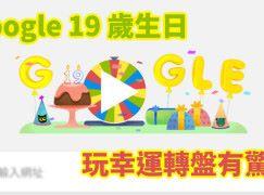 Google 大神 19 歲生日 玩幸運轉盤有驚喜