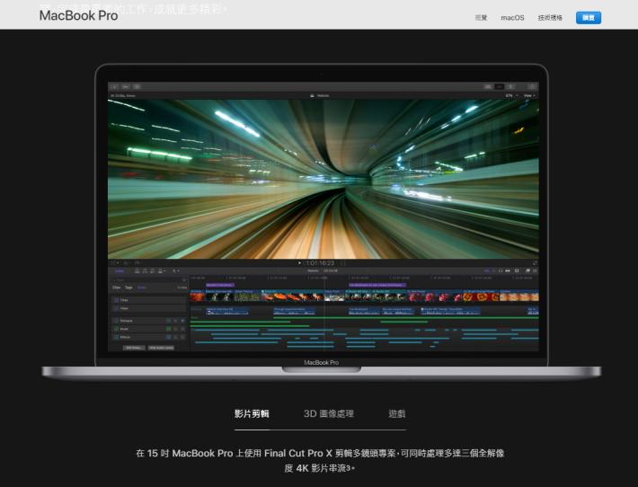 蘋果 MacBook Pro 則採用 AMD Radeon Pro 555 顯示卡。(蘋果官網圖截)