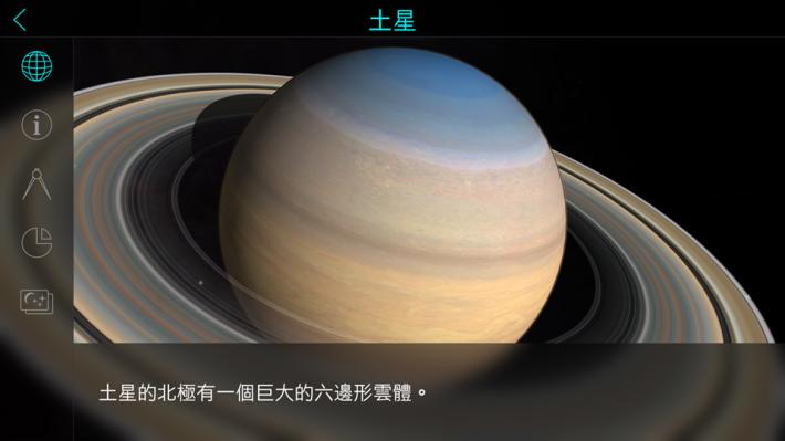 App 讓用家由遠至近觀看星球。