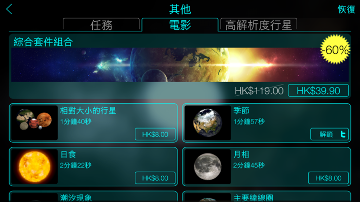 用家可以購買不同的太空相關資料。