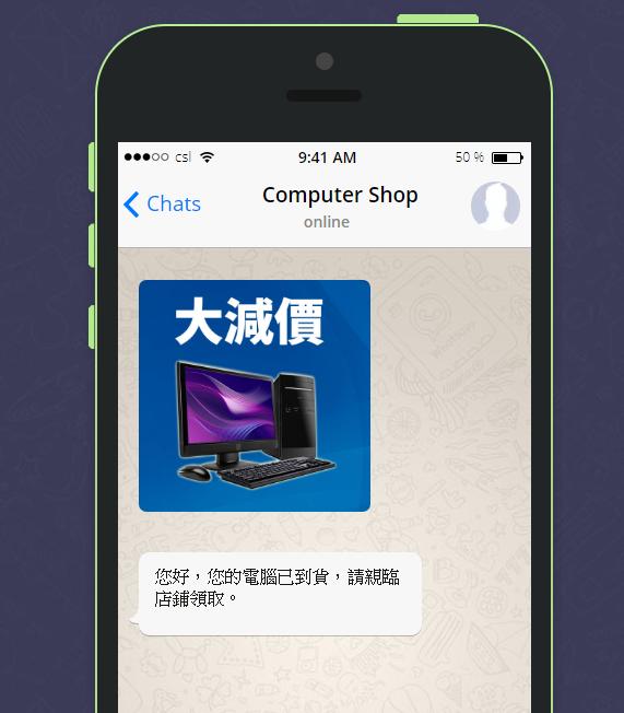 商戶可向客戶推送訊息。