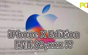 新 iPhone 型號發售日洩露 新 iPhone 正名 iPhone X Edition !?