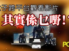 盒子四代跨平台支援其實係乜嘢!?解構認證細節