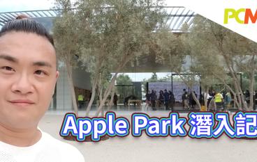 【 iPhone 發表會】 Apple Park 潛入記