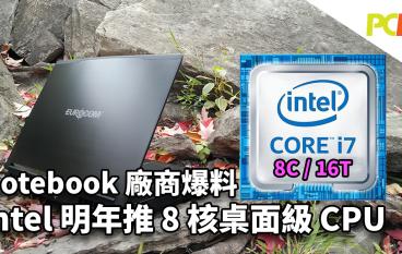 【出位靠呢鋪】Notebook 廠商爆料 Intel 明年推出 8 核心桌面級 CPU