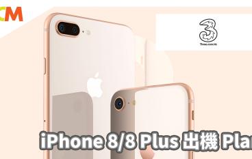 3 香港推 iPhone 8 / 8 Plus 上台計劃 送 5 大貼心保障